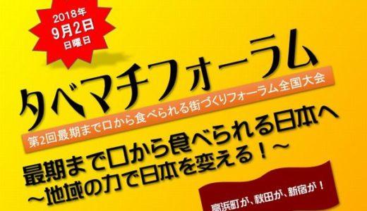 新宿・福井・秋田!地域で食べられないを解決する『第2回タベマチフォーラム』リポート