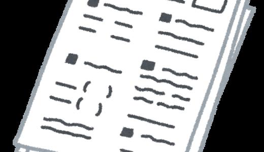 【第30回(2018年)介護福祉士国家試験過去問解答・解説】問題11