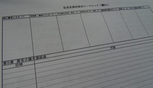 介護と医療がつながる記録!『生活支援記録法』とは?~鐵宏之主任ケアマネ勉強会レポート