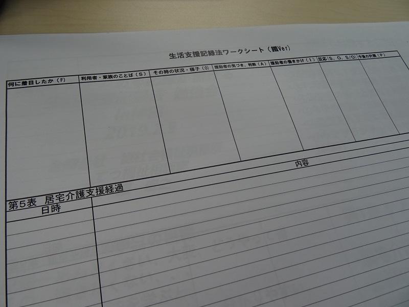 介護と医療がつながる記録!『生活支援記録法』とは?~鐵宏之主任 ...