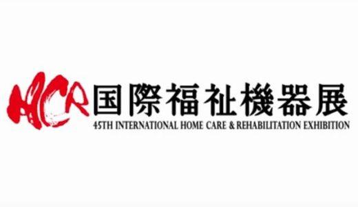 『国際福祉機器展(HCR)』で見えてきた!車いす利用者目線での日本の福祉機器事情